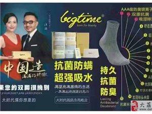 大時代七天防臭襪、抗菌防螨毛巾