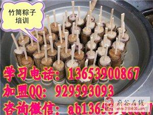 新乡竹筒粽子技术转让 哪里有教竹筒粽子配方