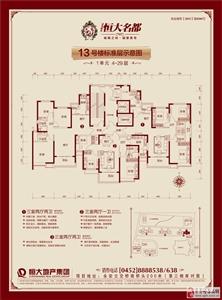 13#楼(1单元)4-29标准层-01