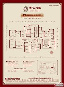 13#楼(2单元)4-29标准层-01