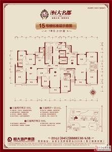 15#楼正面(1单元2-31)标准层-01