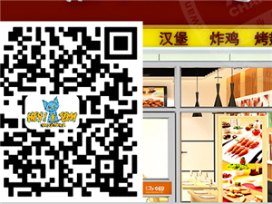 商丘汉堡王子西式小吃加盟   针对创业新起点