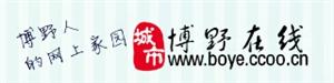 博野在线(博野县城市联盟广告服务有限公司)