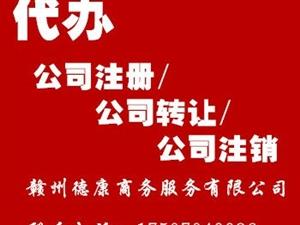贛州無地址注冊公司/變更/注銷/代理記賬/納稅申報