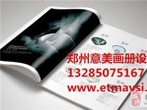 郑州画册排版画册排版设计画册内页排版设计 意美设计