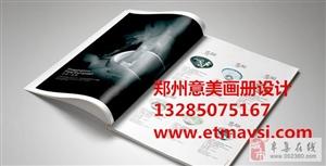 鄭州畫冊排版畫冊排版設計畫冊內頁排版設計 意美設計