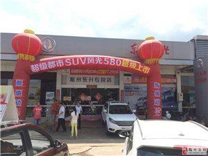 梅州東風風光,東風小康降價大促銷!