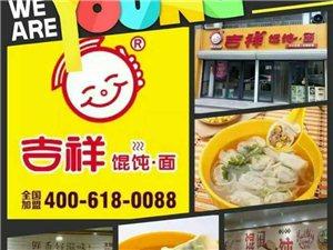 吉祥馄饨面-惠美饺子