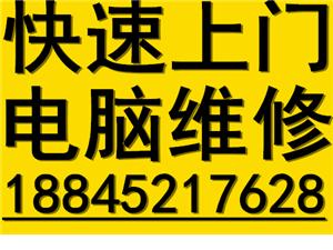 上門【修監控】裝監控【修電腦】修網絡