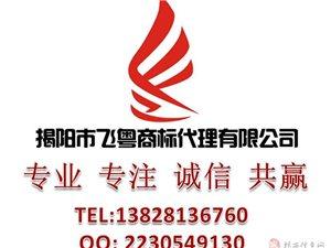 揭阳市飞粤商标代理有限公司为您提供专业商标注册服务