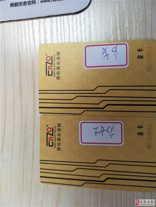 出售两张南京恩佐美发卡两张