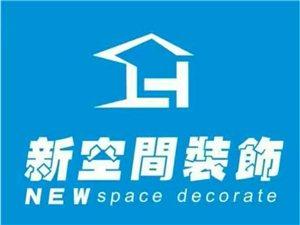 開化新空間裝飾為你服務