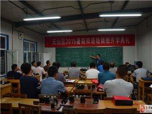 烏市維語培訓 新疆維語學習 烏魯木齊小語種學習