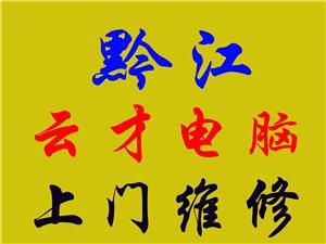 黔江台式笔记本电脑维修、监控、网络维修 023-79810107
