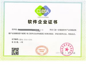 郑州双软评估/双软认证公司/双软申报多少钱
