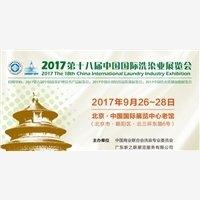 山西省2017中国洗涤展,中国领先的医疗洗涤一站式