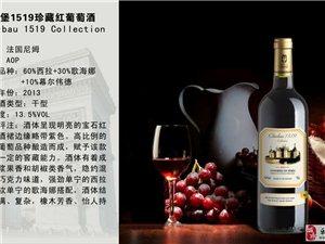 香堡1519珍藏紅葡萄酒