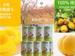 零食水果罐头批发/黄桃/桔子/ 诚招超?#20449;?#21457;部合作
