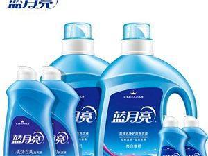 诚招日化用品批发部合作,长期供货蓝月亮系列洗衣液