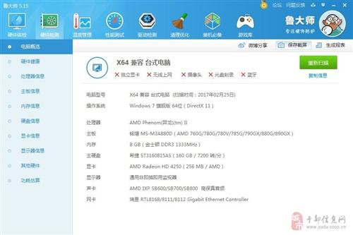 750元甩,组装电脑8G内存