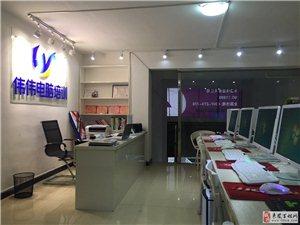 学电脑、学设计到《伟伟电脑培训》,金沙国际娱乐官网最佳电脑培训