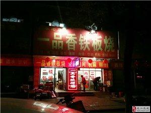十年老店一品香铁板烧,一心待顾客,一品出美味。