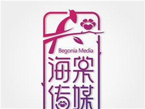 專業廣告設計、制作、安裝−−海棠邀您,鋒芒畢露−−