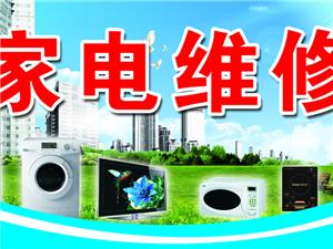 夹江县专业维修空调家用电器