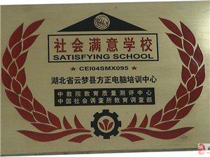 云夢方正電腦培訓學校招生