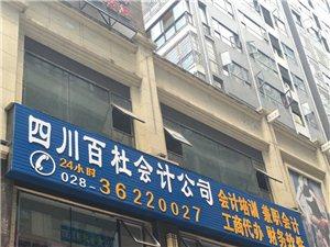 仁寿学会计,到欧洲街百杜会计公司,一家专门做会计的
