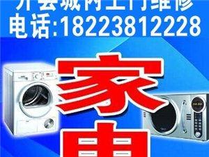 专业家电维修  水电维修   维修空调 清洗家电