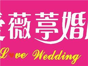 专注澳门龙虎斗网站婚礼,一站式婚礼服务专家