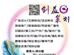 網絡營銷推廣/廣告設計/舞臺物料出租