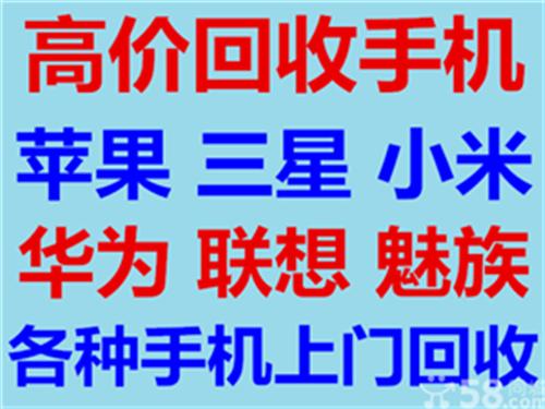 涡阳高价回收手机苹果三星华为小米OPPO