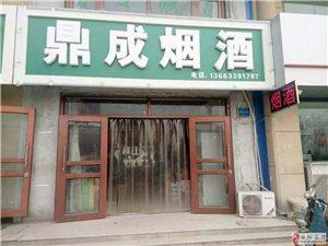 鼎城煙酒支持不出門在家購服務!