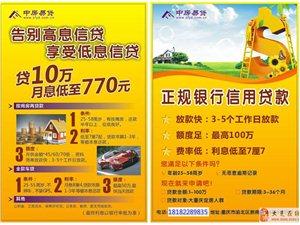 重慶中房易貸信用貸款