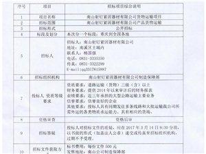 四川南山射釘緊固器材有限公司貨物運輸項目公開招標