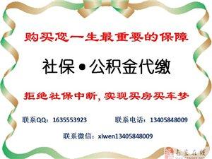 南京專業代繳社保公積金、生育險報銷、戶口檔案咨詢