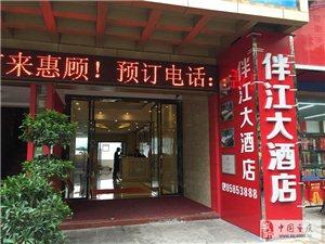 重庆市云阳县酒店内部招租或转租