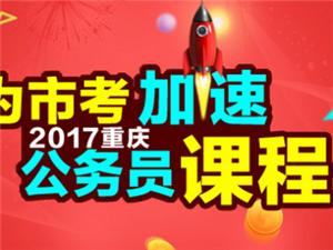 永川中公教育2017年省考、事业单位3月通通开班