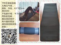 全新外贸原单TPE环保瑜伽垫