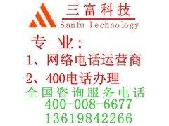 鄭州網絡電話,河南網絡電話,鄭州企業網絡電話,