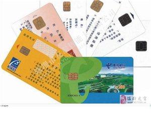 IC卡,ID卡,磁条卡,就诊卡,条码卡,会员卡等