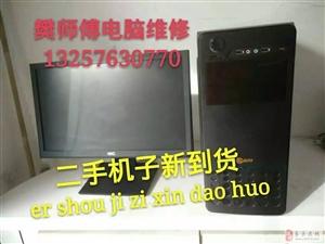 樊师傅电脑维修