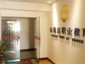 滁州普通话培训就选金腾达教育