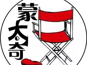 传媒艺术专业考大学就选河南蒙太奇