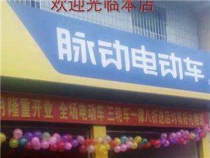 """悬赏寻""""脉动电动车""""商铺"""