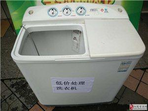 长期出售二手冰箱洗衣机