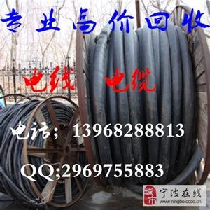 宁波回收公司淘汰废旧电线电缆回收建筑废料电线电缆