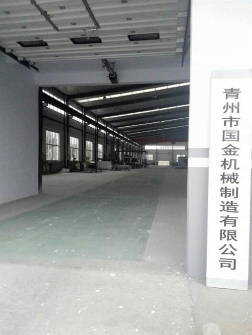 青州市國金機械制造有限公司